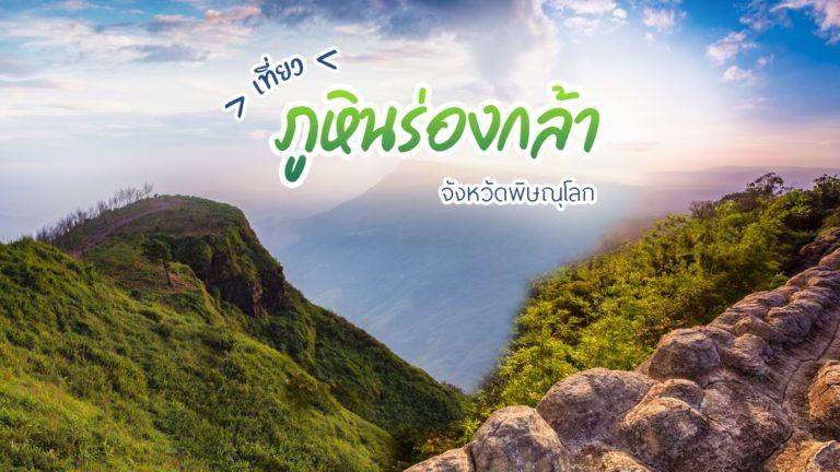 แนะนำที่เที่ยวเเนวธรรมชาติไปกับ อุทยานภูหินร่องกล้า พิษณุโลก