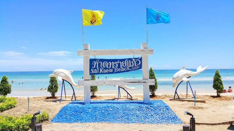 ทิ้งตัวทิ้งใจไว้ที่ หาดทรายแก้ว ชายหาดที่สวยสุดในเมืองไทย