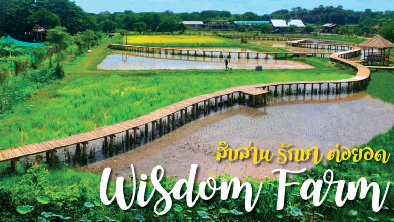 ท่องเที่ยวเชิงเกษตร ใกล้กรุงเทพ ใกล้ชิดธรรมชาติผ่อนคลายสไตล์คนกรุง