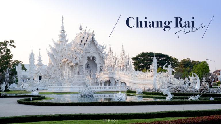 เชียงราย จังหวัดเล็กๆเหนือสุดของไทยที่รอให้คุณไปเยี่ยมชม