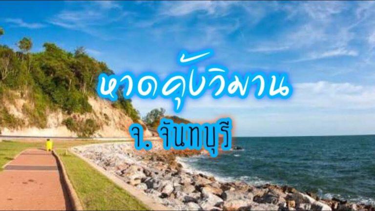 """""""หาดคุ้งวิมาน"""" หาดที่มากี่ครั้งก็ต้องประทับใจทุกครั้งที่มา!"""