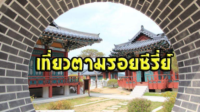 """""""เที่ยวตามรอยซีรีย์"""" กับสถานที่ท่องเที่ยวที่สายเกาหลีไม่ควรพลาด"""