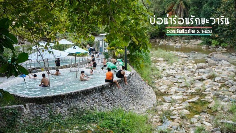 บ่อน้ำร้อนรักษะวาริน บ่อน้ำแร่ธรรมชาติ สะอาด ให้ความรู้สึกผ่อนคลาย